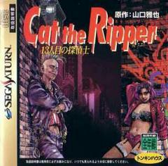 Cat the Ripper JP Sega Saturn Prices