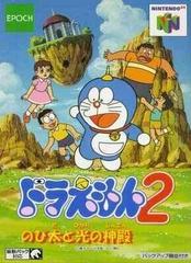 Doraemon 2 JP Nintendo 64 Prices