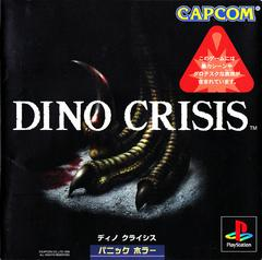 Dino Crisis JP Playstation Prices