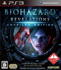 Biohazard Revelations [Unveiled Edition] JP Playstation 3 Prices
