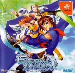 Eternal Arcadia JP Sega Dreamcast Prices