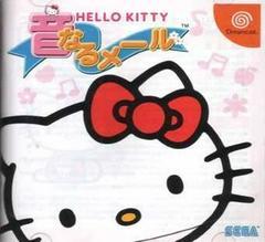 Hello Kitty no Onnaru Mail JP Sega Dreamcast Prices