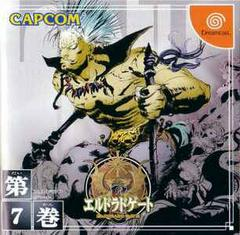 El Dorado Gate Vol 7 JP Sega Dreamcast Prices