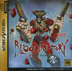 Blood Factory JP Sega Saturn Prices