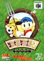 Harvest Moon 64 JP Nintendo 64 Prices