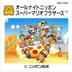 All Night Nippon Super Mario Bros Famicom Disk System Prices