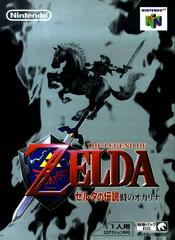 Zelda Ocarina of Time JP Nintendo 64 Prices