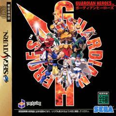 Guardian Heroes JP Sega Saturn Prices