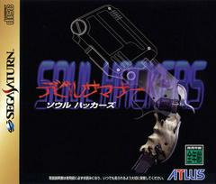 Devil Summoner: Soul Hackers JP Sega Saturn Prices