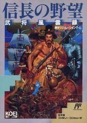 Nobunaga no Yabou: Bushou Fuunroku Famicom Prices