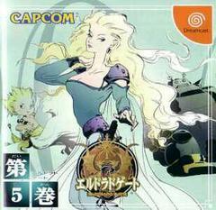 El Dorado Gate Vol 5 JP Sega Dreamcast Prices