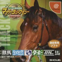 Digital Keiba Shinbun My Track Man JP Sega Dreamcast Prices