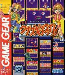 Quiz Gear Fight JP Sega Game Gear Prices