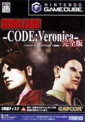 Biohazard Code: Veronica X JP Gamecube Prices