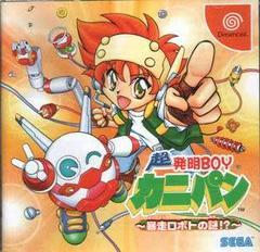 Cho Hatsumei Boy Kanipan JP Sega Dreamcast Prices