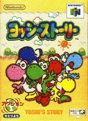 Yoshi's Story JP Nintendo 64 Prices