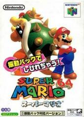 Shindou Super Mario 64 JP Nintendo 64 Prices