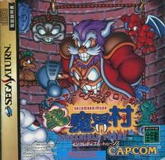 Arthur to Astaroth no Nazomakaimura JP Sega Saturn Prices