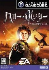 Harry Potter and the Goblet of Fire JP Gamecube Prices