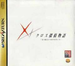 Cross Tantei Monogatari JP Sega Saturn Prices