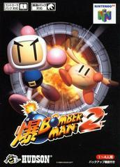 Bomberman 2 JP Nintendo 64 Prices