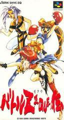Battle Zeque Den Super Famicom Prices