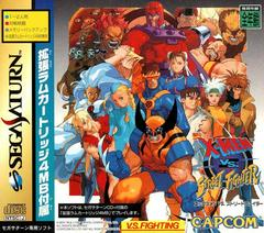 X-Men vs. Street Fighter JP Sega Saturn Prices