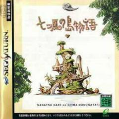 Nanatsu Kaze no Shima Monogatari JP Sega Saturn Prices