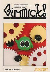 Gimmick Famicom Prices