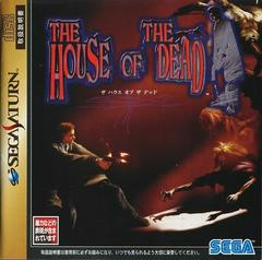 The House of the Dead JP Sega Saturn Prices