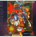 Vampire Savior EX Edition   JP Playstation