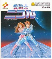 Ai Senshi Nicol Famicom Disk System Prices