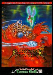 Elemental Master JP Sega Mega Drive Prices