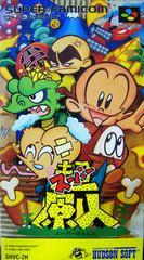 Cho Genjin Super Famicom Prices