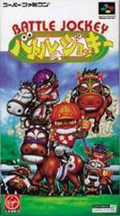 Battle Jockey Super Famicom Prices