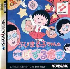 Chibi Maruko-Chan no Taisen Pazurudama JP Sega Saturn Prices