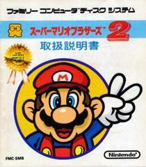 Super Mario Bros. 2 Famicom Disk System Prices
