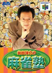 Ide Yosuke no Mahjong Juku JP Nintendo 64 Prices