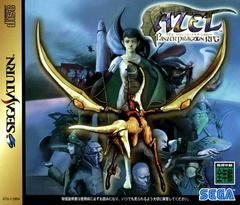 Azel: Panzer Dragoon RPG JP Sega Saturn Prices