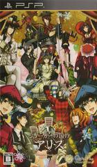 Joker no Kuni no Alice: Wonderful Wonder World JP PSP Prices