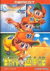 Kyuukai Douchuuki JP Sega Mega Drive Prices