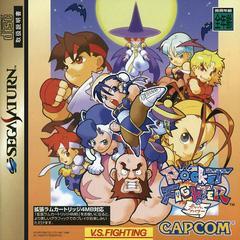 Pocket Fighter JP Sega Saturn Prices