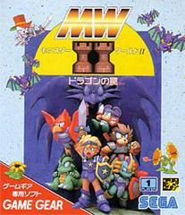 Wonder Boy III the Dragon's Trap JP Sega Game Gear Prices