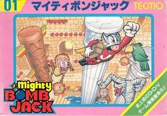Mighty Bomb Jack Famicom Prices