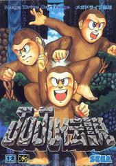 JuJu Densetsu JP Sega Mega Drive Prices
