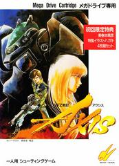 FZ Senki Axis JP Sega Mega Drive Prices