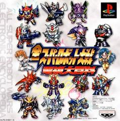 All Super Robot Wars Electronic Encyclopedia JP Playstation Prices