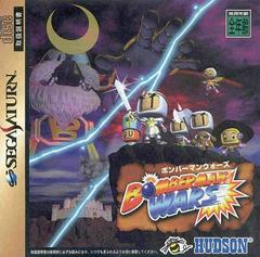 Bomberman Wars JP Sega Saturn Prices