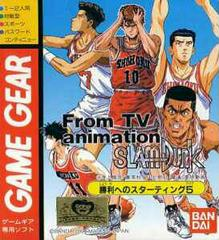 Slam Dunk JP Sega Game Gear Prices