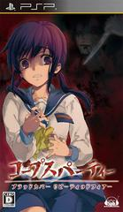 Corpse Party: Blood Covered Repeated Fear JP PSP Prices